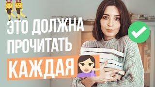 Книги для женщин | Эти книги должна прочитать каждая женщина | Что почитать женщине