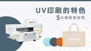 5大重點告訴你UV印刷的特色