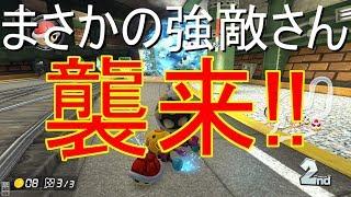 【声出し!!】まさかの強敵さん襲来!!#106【マリオカート8DX】