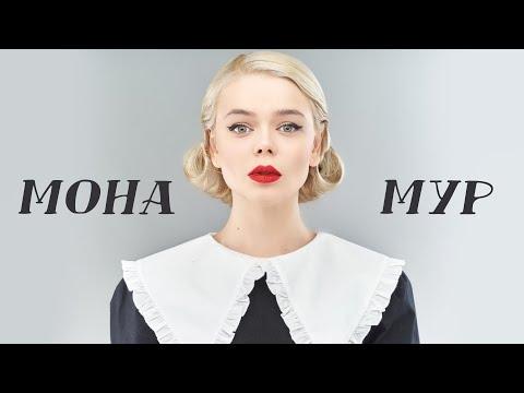 GROSU - Мона Мур (Lyric Video)