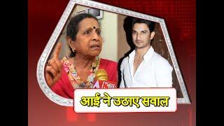 Usha Nadkarni aka Sushant Singh Rajput's ON SCREEN Mother RAISE QUESTIONS Regarding His Death !