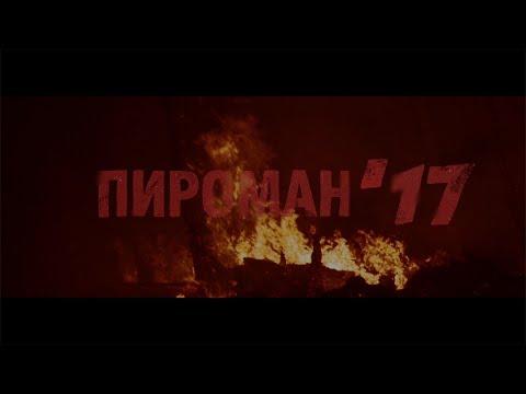The Weeknd - Хаски — Пироман 17
