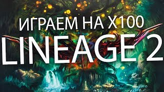 Lineage 2 (х100 СКРАЙД)