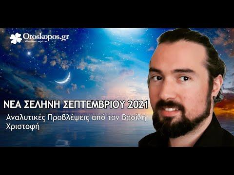 Νέα Σελήνη Σεπτεμβρίου 2021 στο ζώδιο της Παρθένο: Προβλέψεις για όλους