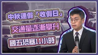 國道10大地雷路段曝  國5恐塞11小時