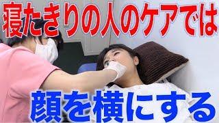 寝たきりの人の歯みがき介助は顔の向きが大切