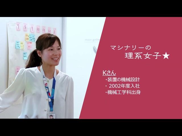 社員紹介「リケジョの1日」編【キヤノンマシナリー】