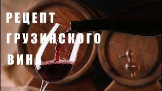Рецепт Грузинского вина от Оситашвили Юлианы