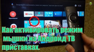 Как активировать режим мышки на Андроид ТВ приставках: NVIDIA ShieldTV,  Nexus Player,  Mi Box.