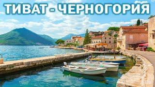 Черногория 2019: Тиват -