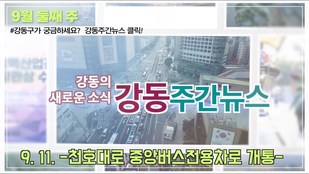 강동주간뉴스 -9월 둘째 주-