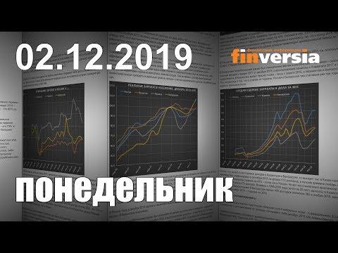 Новости экономики Финансовый прогноз (прогноз на сегодня) 02.12.2019
