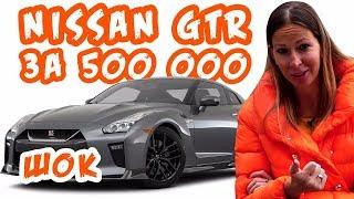 Купили Nissan GTR за 500 тр без... Я В ШОКЕ
