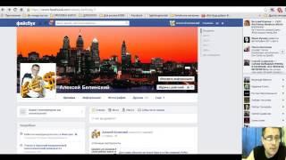 FBrepost + Facebook = УСПЕХ!!!