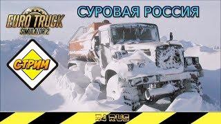 Euro truck simulator 2 с модами⚡️КАМАЗ⚡️Суровая Россия⚡️Карта Байкал R20⚡️Пиар каналов⚡️Стрим