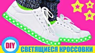 DIY🔹СВЕТЯЩИЕСЯ КРОССОВКИ СВОИМИ РУКАМИ🔹ЭКСПЕРИМЕНТ🔹DIY/Led Light Shoes