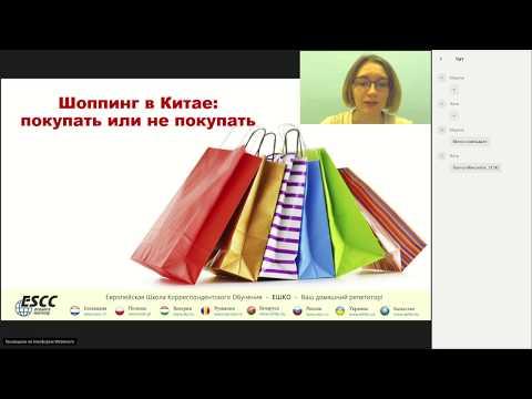 """Видео-вебинар по китайскому языку """"Шоппинг в Китае: покупать или не покупать"""""""