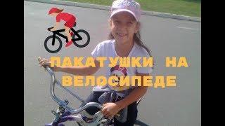 #кататьсянавелосипеде Кататься +на велосипеде такое удовольствие хорошая погода.bike