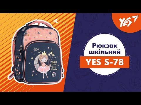 """Рюкзак шкільний YES S-78 """"Unicorn"""""""