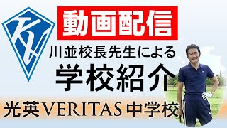 光英VERITAS中学校 学校紹介