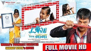 LOVE YOU BABA | लब यु बाबा - Nepali Full Movie | World's Youngest Director Saugat Bista