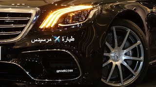 مرسيدس ٢٠١٨ وصلت اول مرسيدس 2018 S63 AMG اس توصل السعوديه بسعر ٩٢٠ الف ريال