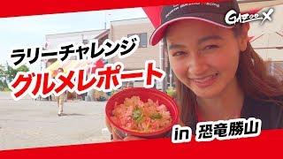 福井県の名物丼をGAZOO Ladyがグルメレポート!