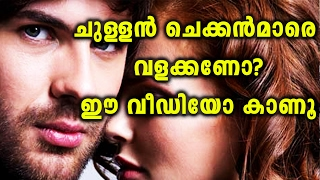 How to get noticed by Men | Oneindia Malayalam