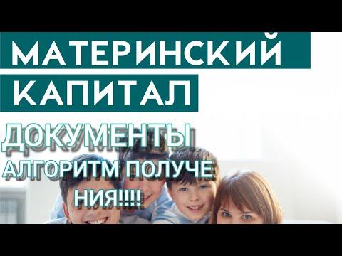 Займы и деньги под материнский капитал! ДОКУМЕНТЫ И АЛГОРИТМ ПОЛУЧЕНИЯ!!!!