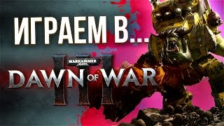 Играем в Warhammer 40,000: Dawn of War III (new gameplay)