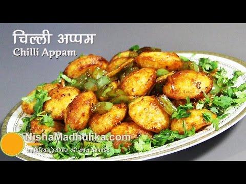 Appam Manchurian Recipe – Chilli Appam Recipe