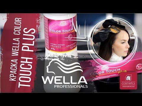 Краска Wella Color Touch Plus. Как получить стойкий цвет? Отличия красок интенсивного тонирования
