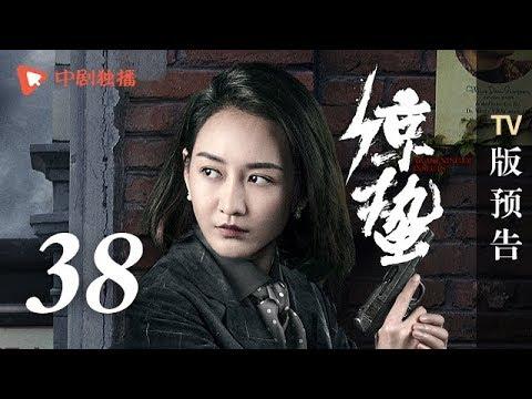 惊蛰 第38集 TV版预告(张若昀、王鸥、孙艺洲、阚清子 领衔主演)