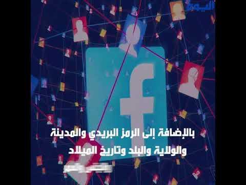 يتتبعك أينما كنت.. كيف يستهدفك فيسبوك بالإعلانات؟