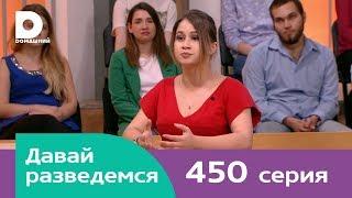 Давай разведемся | Выпуск 450