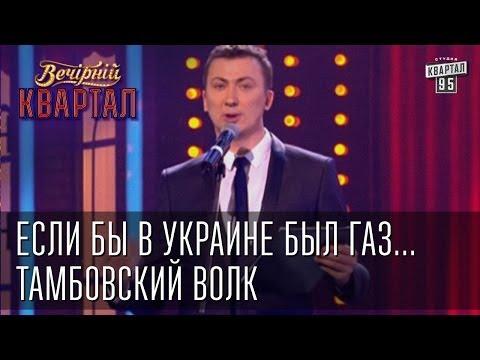 , title : 'Валерий Жидков ''Если бы в Украине был газ...'' | Вечерний Квартал 15.03.2013'