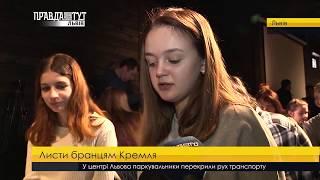 Випуск новин на ПравдаТУТ Львів 20 березня 2018