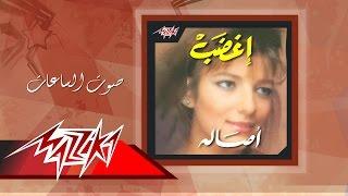 Sout El Saat - Asala صوت الساعات - أصالة