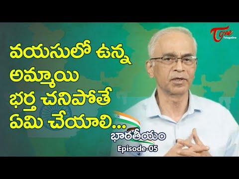 Bharateeyam | EX DGP K Aravinda Rao IPS | Episode #5 | TeluguOne