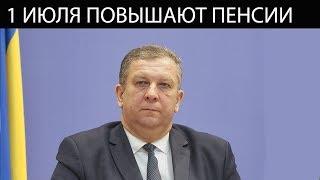 С 1 июля пенсии повысят в Украине  - кому и насколько