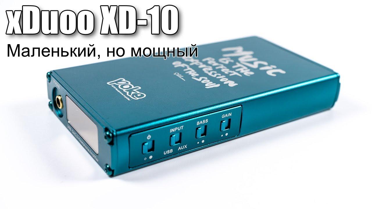 Обзор портативного ЦАП xDuoo XD-10 — они знают, что мы хотим