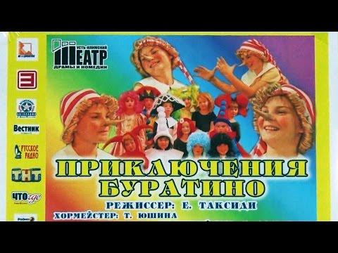 Буратино 2015.   Спектакль.  Театр.  г. Усть - Илимск.