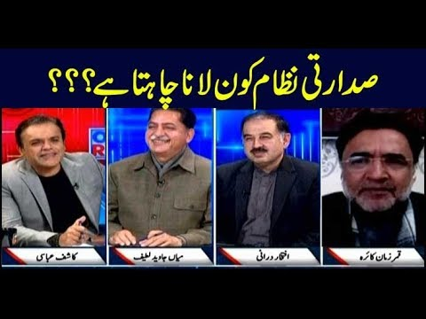 Off The Record | Kashif Abbasi | ARYNews | 30 January 2019