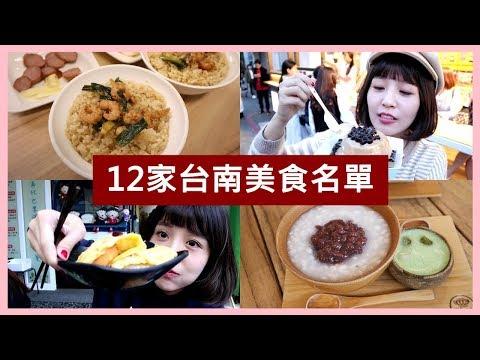帶你吃12家台南美食口袋名單! l 咪塔Mita