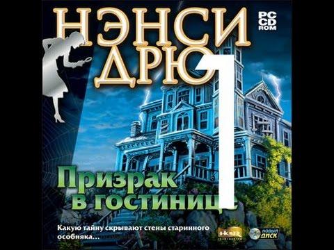 Нэнси Дрю Призрак в Гостинице Прохождение на русском Часть 1