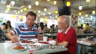 《名廚●食出五味人生》訪問「傷心酸辣粉」老闆之一謝福祥先生