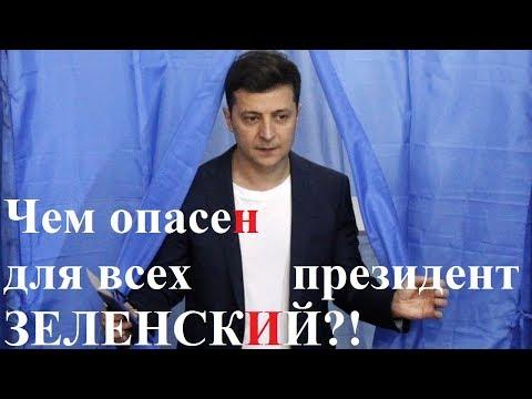 Чем опасен для всех президент ЗЕЛЕНСКИЙ?!