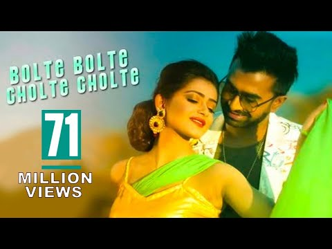 Bolte Bolte Cholte Cholte | বলতে বলতে চলতে চলতে|Imran mahmudul|Tanjin Tisha |Official HD music video
