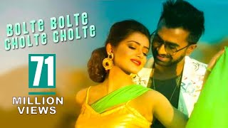 Bolte Bolte Cholte Cholte | বলতে বলতে চলতে চলতে | IMRAN | Official HD Music Video