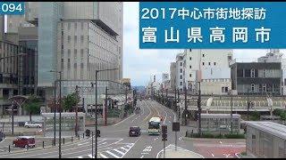 2017中心市街地探訪094・・富山県高岡市